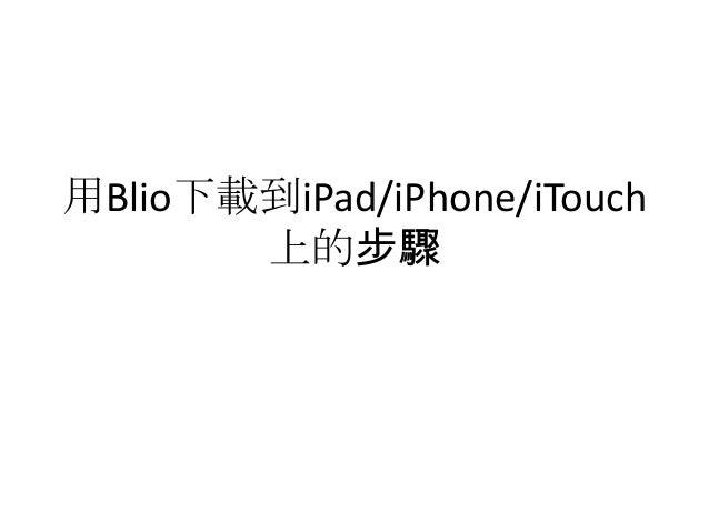 用Blio下載到iPad/iPhone/iTouch 上的步驟