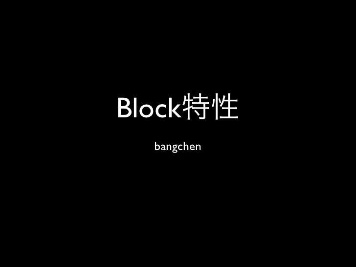 Block特性  bangchen