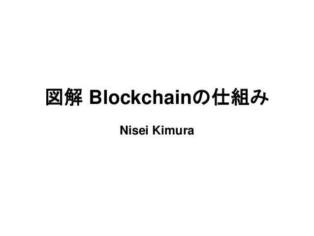 図解 Blockchainの仕組み Nisei Kimura
