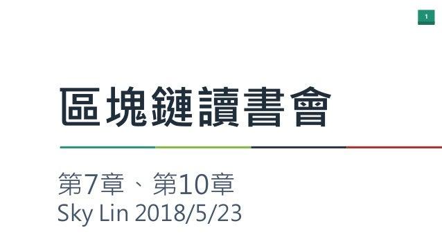1 區塊鏈讀書會 第7章、第10章 Sky Lin 2018/5/23