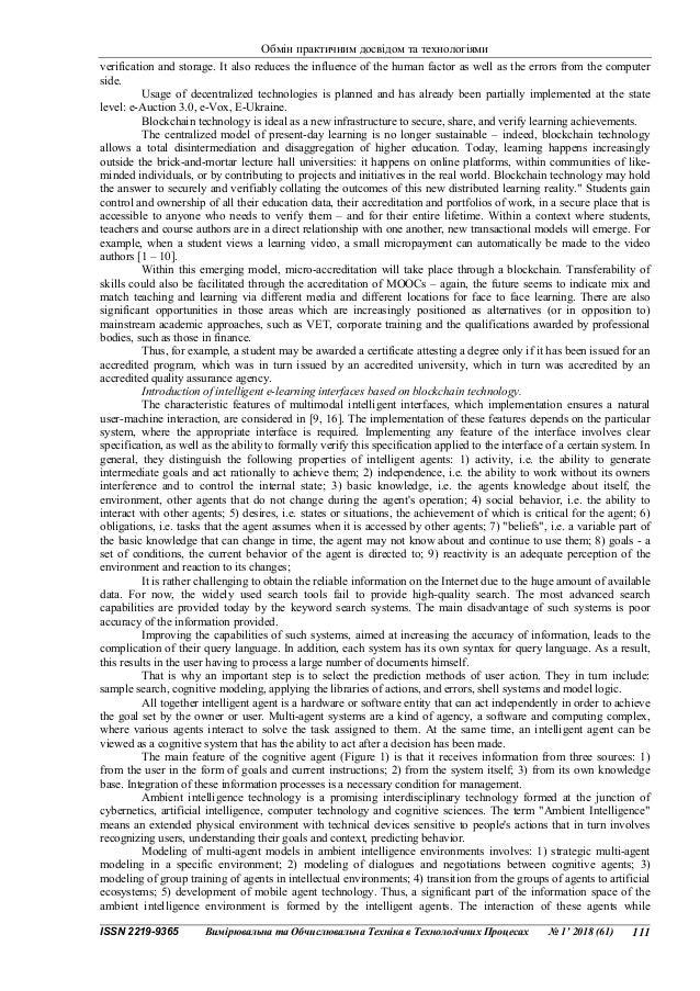 Обмін практичним досвідом та технологіями ISSN 2219-9365 Вимірювальна та Обчислювальна Техніка в Технологічних Процесах № ...