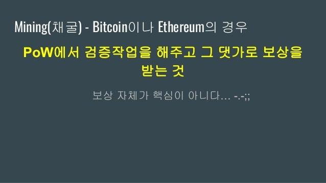 Blockchain은 정보를 어떻게 담아다니나? ● 각 Block안의 '거래'정보는 코드로 작성되어 있다. ● 이 코드들을 실행함으로 거래를 유효화한다. Block Script