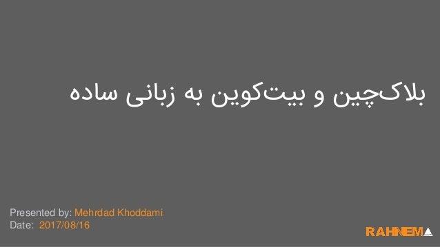 کوینتچینوبیکبالبهزبانیساده Presented by: Mehrdad Khoddami Date: 2017/08/16