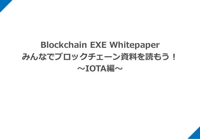 Blockchain EXE Whitepaper みんなでブロックチェーン資料を読もう! 〜IOTA編〜