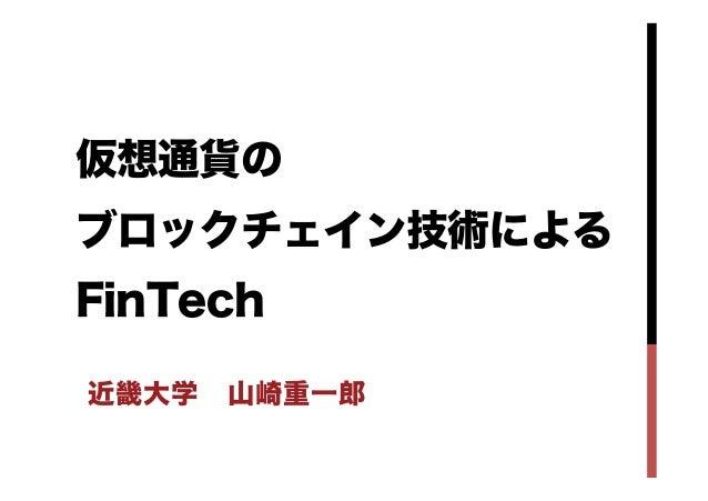 仮想通貨の ブロックチェイン技術による FinTech 近畿大学山崎重一郎