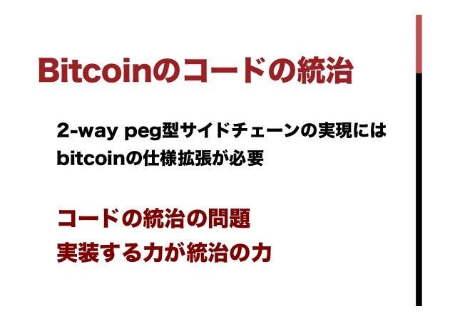 仮想通貨のブロックチェイン技術によるFinTech