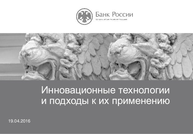 НАЗВАНИЕ ПРЕЗЕНТАЦИИ Инновационные технологии и подходы к их применению 19.04.2016