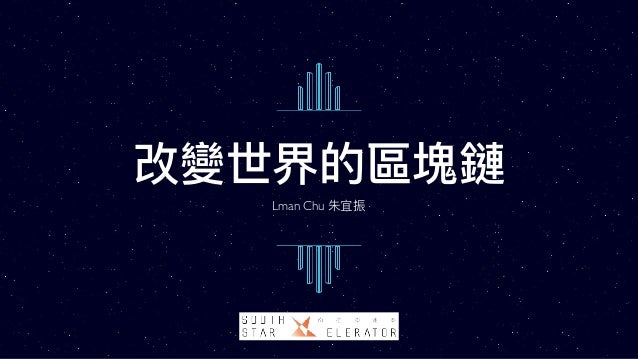 改變世界的區塊鏈 Lman Chu 朱宜振