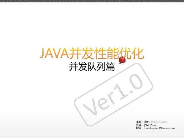 并发队列篇作者:周忱 | 数据平台-DXP微博:@MinZhou邮箱:zhouchen.zm@taobao.com