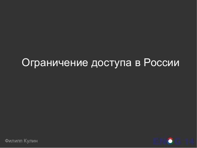 Ограничение доступа в России Филипп Кулин