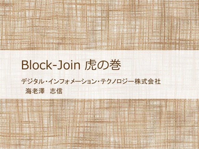 Block-Join 虎の巻 デジタル・インフォメーション・テクノロジー株式会社 海老澤 志信