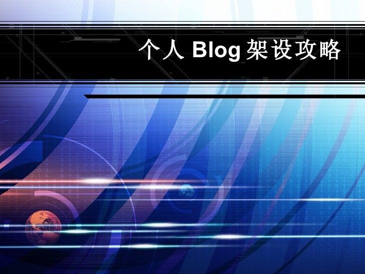 个人 Blog 架设攻略