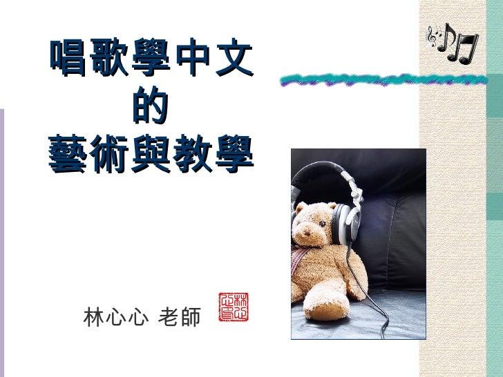 林心心  老師    唱歌學中文 的 藝術與教學