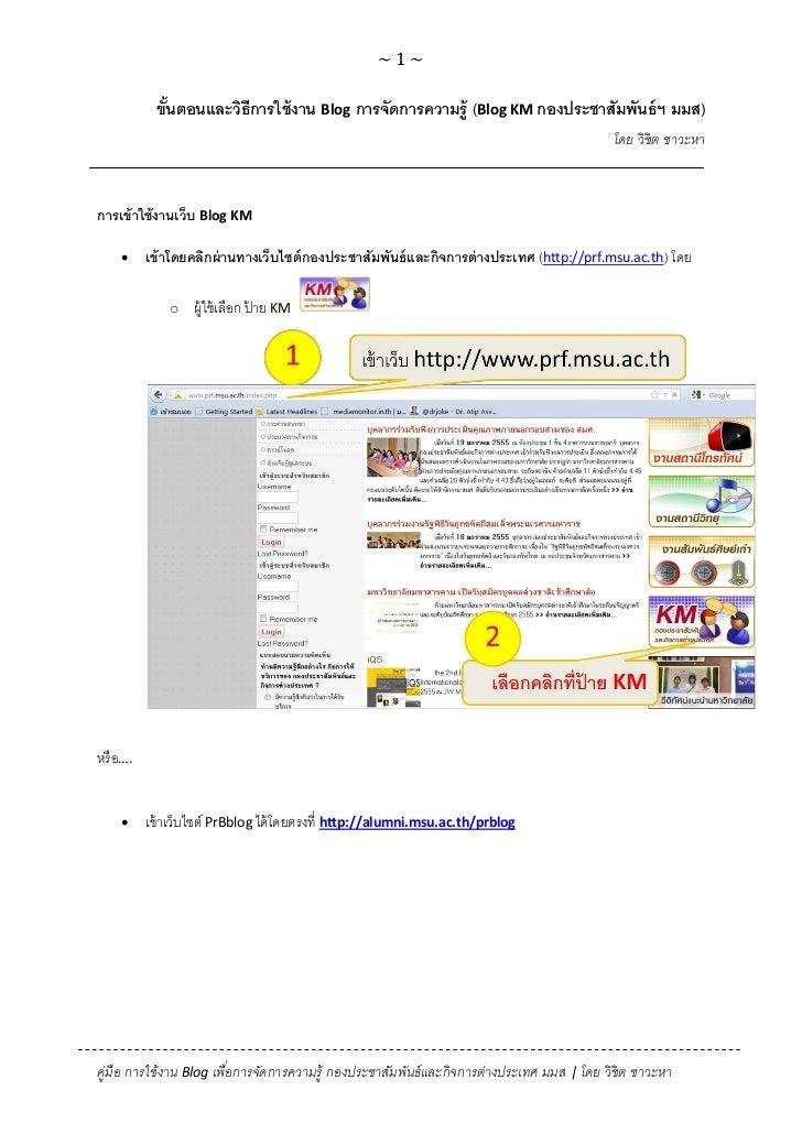 ~1~           ขันตอนและวิธีการใช้ งาน Blog การจัดการความรู้ (Blog KM กองประชาสัมพันธ์ ฯ มมส)             ้                ...