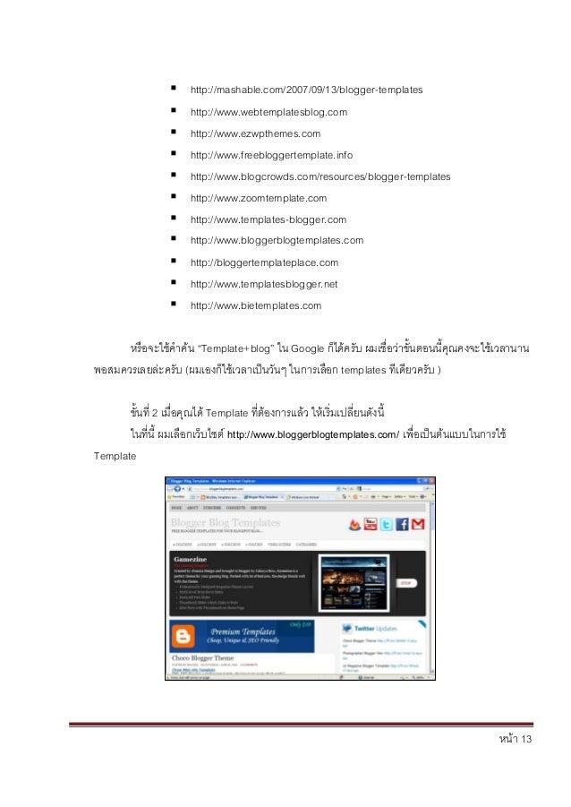 หน้า 13  http://mashable.com/2007/09/13/blogger-templates  http://www.webtemplatesblog.com  http://www.ezwpthemes.com ...