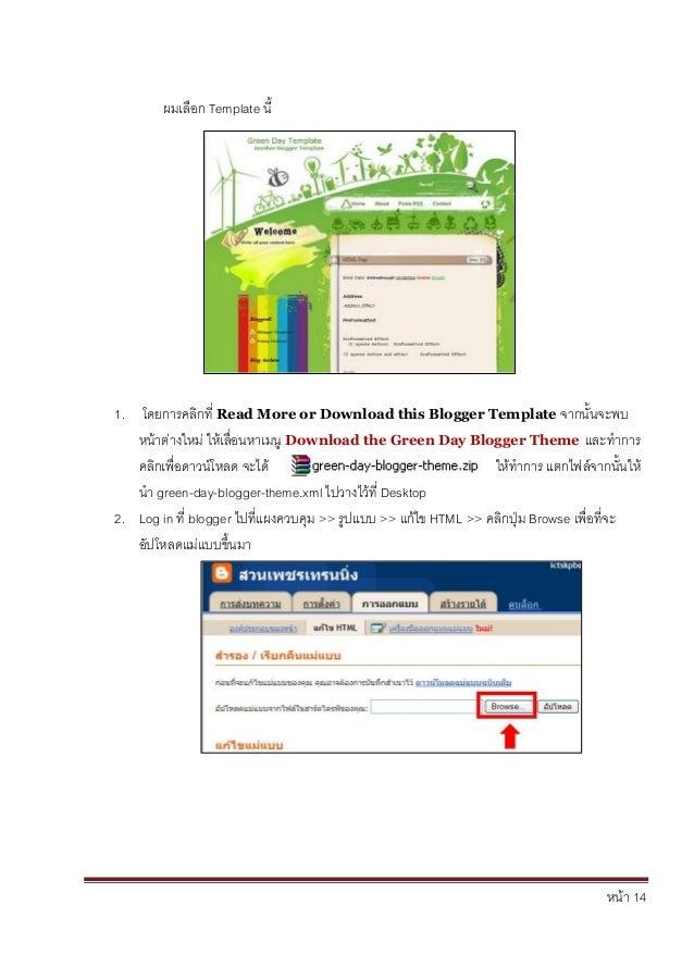 หน้า 14 ผมเลือก Template นี้ 1. โดยการคลิกที่ Read More or Download this Blogger Template จากนั้นจะพบ หน้าต่างใหม่ ให้เลื่...