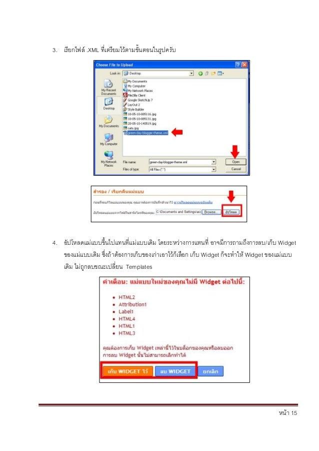 หน้า 15 3. เรียกไฟล์ .XML ที่เตรียมไว้ตามขั้นตอนในรูปครับ 4. อัปโหลดแม่แบบขึ้นไปแทนที่แม่แบบเดิม โดยระหว่างการแทนที่ อาจมี...