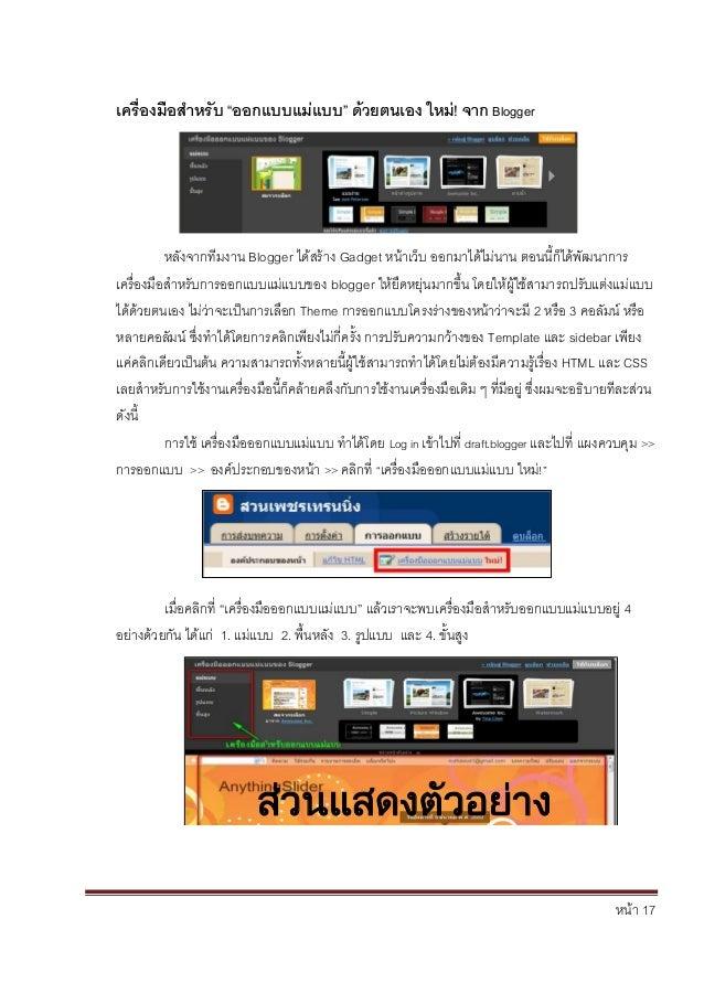 """หน้า 17 เครื่องมือสาหรับ """"ออกแบบแม่แบบ"""" ด้วยตนเอง ใหม่! จาก Blogger หลังจากทีมงาน Blogger ได้สร้าง Gadget หน้าเว็บ ออกมาได..."""