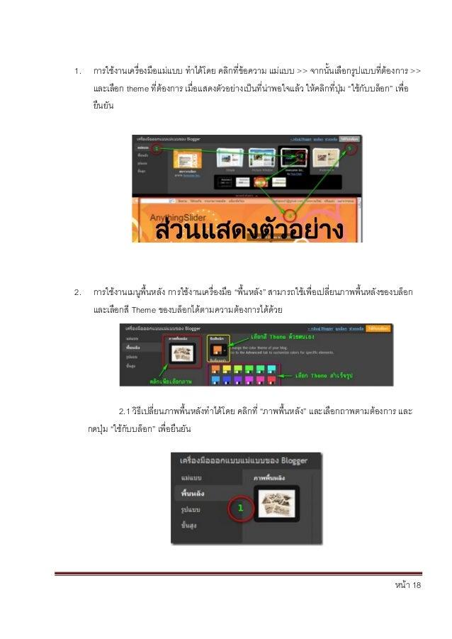 หน้า 18 1. การใช้งานเครื่องมือแม่แบบ ทาได้โดย คลิกที่ข้อความ แม่แบบ >> จากนั้นเลือกรูปแบบที่ต้องการ >> และเลือก theme ที่ต...
