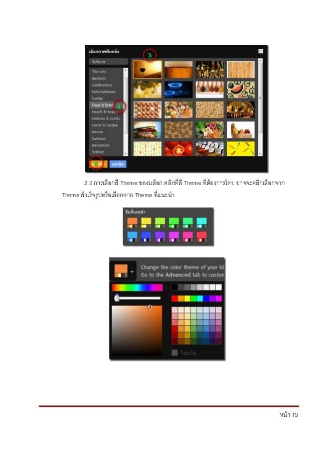 หน้า 19 2.2 การเลือกสี Theme ของบล็อก คลิกที่สี Theme ที่ต้องการโดย อาจจะคลิกเลือกจาก Theme สาเร็จรูปหรือเลือกจาก Theme ที...