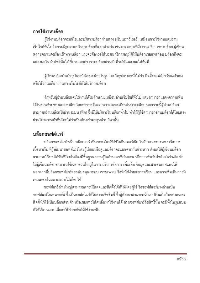 หน้า 2 การใช้งานบล็อก ผู้ใช้งานบล็อกจะแก้ไขและบริหารบล็อกผ่านทาง [เว็บเบราว์เซอร์] เหมือนการใช้งานและอ่าน เว็บไซต์ทั่วไป โ...