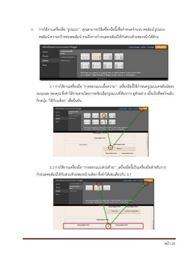 """หน้า 20 3. การใช้งานเครื่องมือ """"รูปแบบ"""" : คุณสามารถใช้เครื่องมือนี้เพื่อกาหนดจานวน คอลัมน์ รูปแบบ คอลัมน์ ความกว้างของคอลั..."""