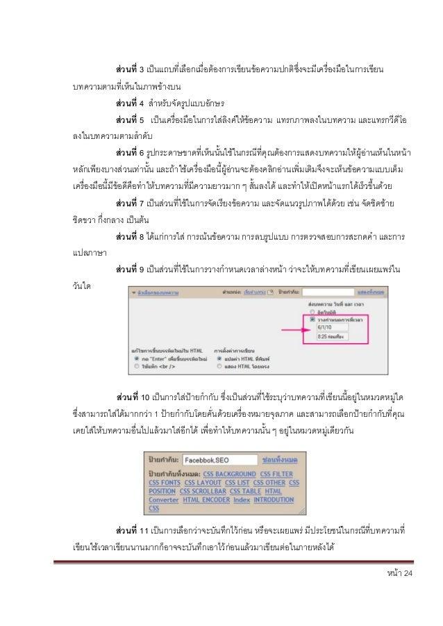 หน้า 24 ส่วนที่ 3 เป็นแถบที่เลือกเมื่อต้องการเขียนข้อความปกติซึ่งจะมีเครื่องมือในการเขียน บทความตามที่เห็นในภาพข้างบน ส่วน...