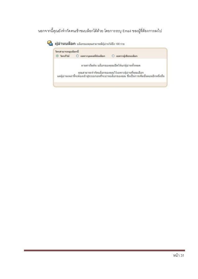 หน้า 31 นอกจากนี้คุณยังจากัดคนเข้าชมบล็อกได้ด้วย โดยการระบุ Email ของผู้ที่ต้องการลงไป