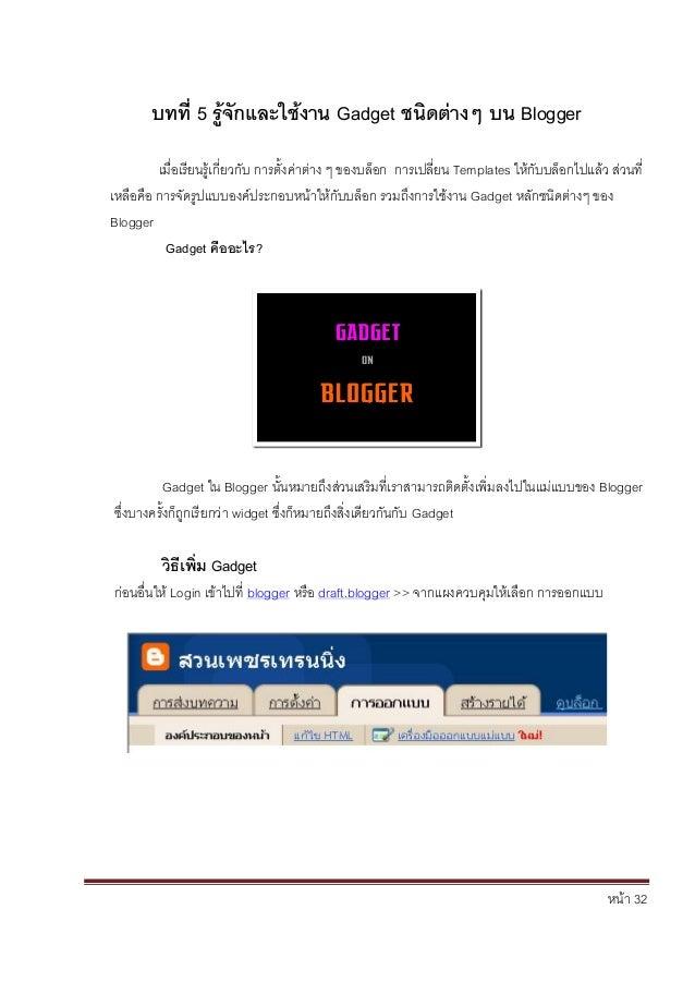 หน้า 32 บทที่ 5 รู้จักและใช้งาน Gadget ชนิดต่างๆ บน Blogger เมื่อเรียนรู้เกี่ยวกับ การตั้งค่าต่าง ๆ ของบล็อก การเปลี่ยน Te...