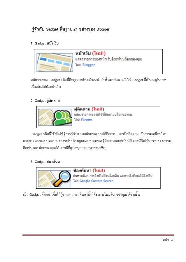 หน้า 34 รู้จักกับ Gadget พื้นฐาน 21 อย่างของ Blogger 1. Gadget หน้าเว็บ หลักการของ Gadget ชนิดนี้คือคุณจะต้องสร้างหน้าเว็บ...