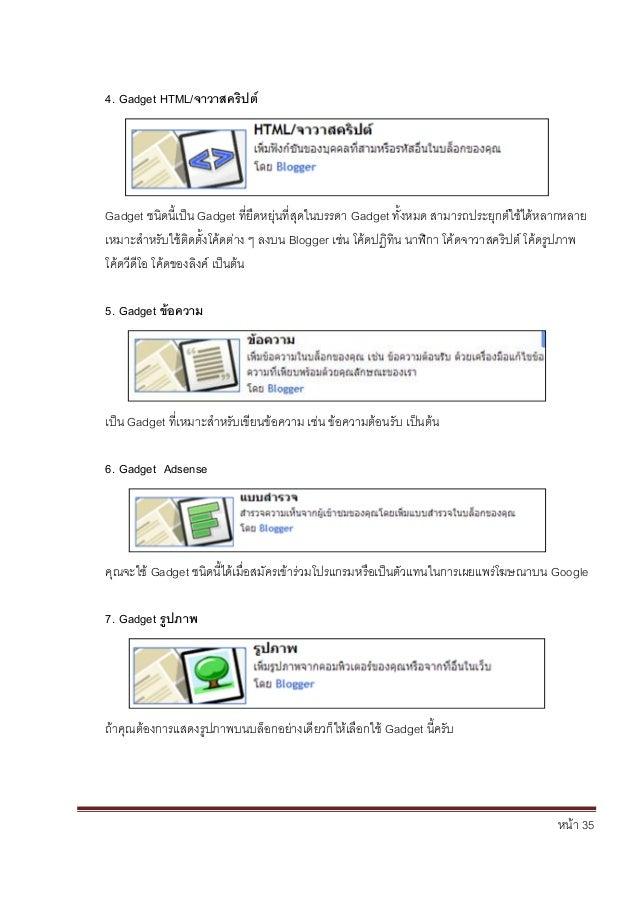 หน้า 35 4. Gadget HTML/จาวาสคริปต์ Gadget ชนิดนี้เป็น Gadget ที่ยืดหยุ่นที่สุดในบรรดา Gadget ทั้งหมด สามารถประยุกต์ใช้ได้ห...