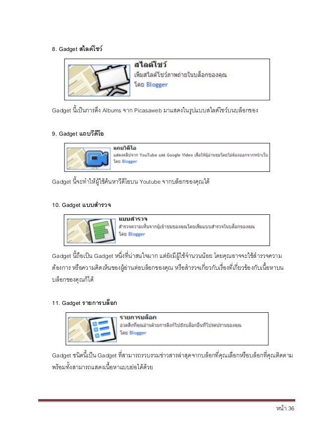 หน้า 36 8. Gadget สไลด์โชว์ Gadget นี้เป็นการดึง Albums จาก Picasaweb มาแสดงในรูปแบบสไลด์โชว์บนบล็อกของ 9. Gadget แถบวีดีโ...