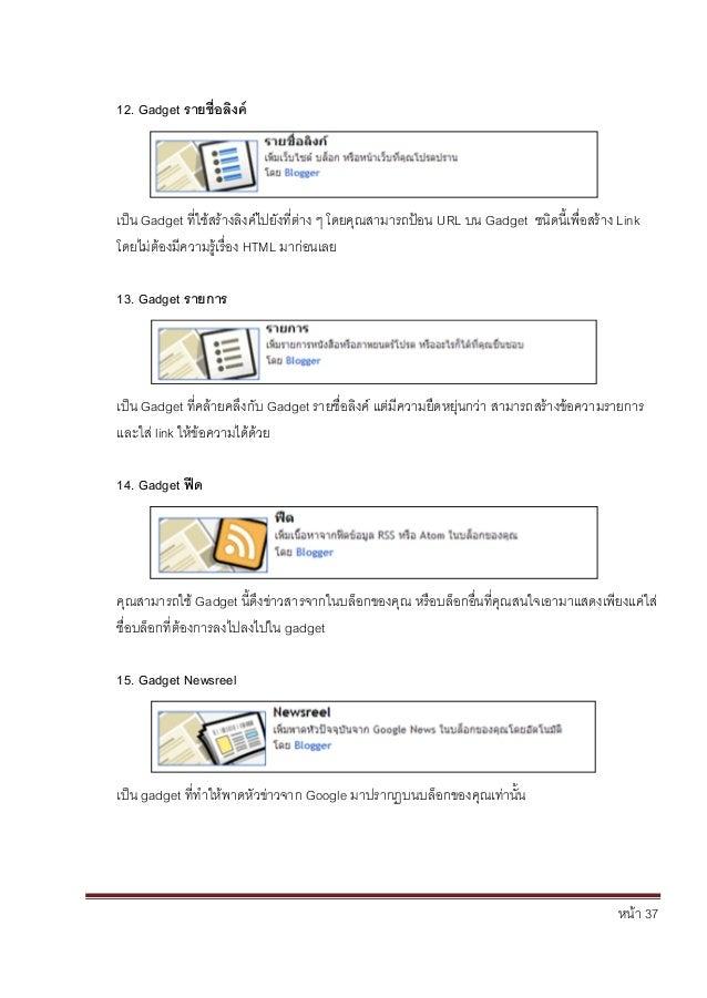 หน้า 37 12. Gadget รายชื่อลิงค์ เป็น Gadget ที่ใช้สร้างลิงค์ไปยังที่ต่าง ๆ โดยคุณสามารถป้อน URL บน Gadget ชนิดนี้เพื่อสร้า...