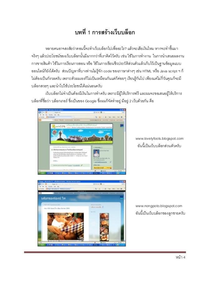 หน้า 4 บทที่ 1 การสร้างเว็บบล็อก หลายคนอาจสงสัยว่าตอนนี้จะทาเว็บบล็อกไปเพื่ออะไร? แล้วจะเสียเงินไหม หากจะทาขึ้นมา จริงๆ แล...