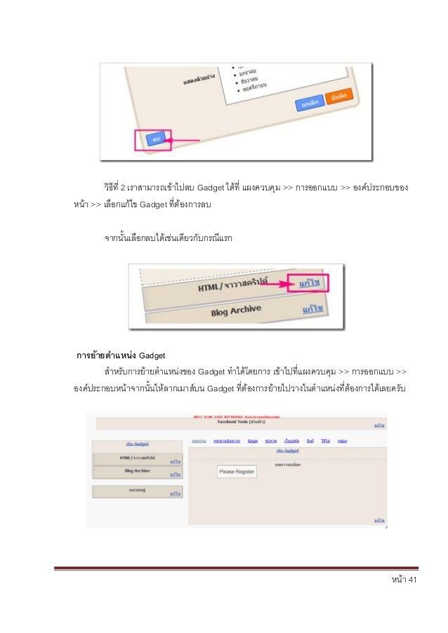 หน้า 41 วิธีที่ 2 เราสามารถเข้าไปลบ Gadget ได้ที่ แผงควบคุม >> การออกแบบ >> องค์ประกอบของ หน้า >> เลือกแก้ไข Gadget ที่ต้อ...