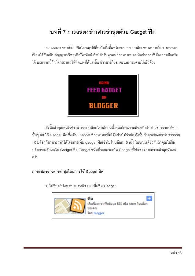 หน้า 43 บทที่ 7 การแสดงข่าวสารล่าสุดด้วย Gadget ฟีด ความหมายของคาว่า ฟีดโดยสรุปก็คือเป็นสิ่งที่แพร่กระจายจากบล็อกของเราบนโ...