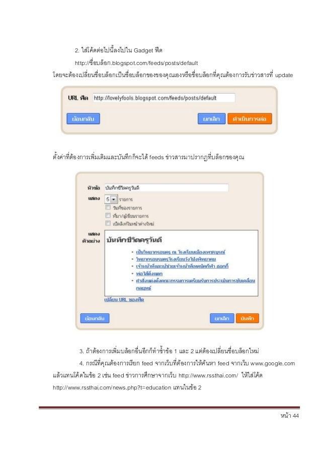 หน้า 44 2. ใส่โค้ดต่อไปนี้ลงไปใน Gadget ฟีด http://ชื่อบล็อก.blogspot.com/feeds/posts/default โดยจะต้องเปลี่ยนชื่อบล็อกเป็...