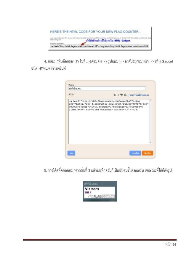 หน้า 54 4. กลับมาที่บล็อกของเรา ไปที่แผงควบคุม >> รูปแบบ >> องค์ประกอบหน้า >> เพิ่ม Gadget ชนิด HTML/จาวาสคริปต์ 5. วางโค้...