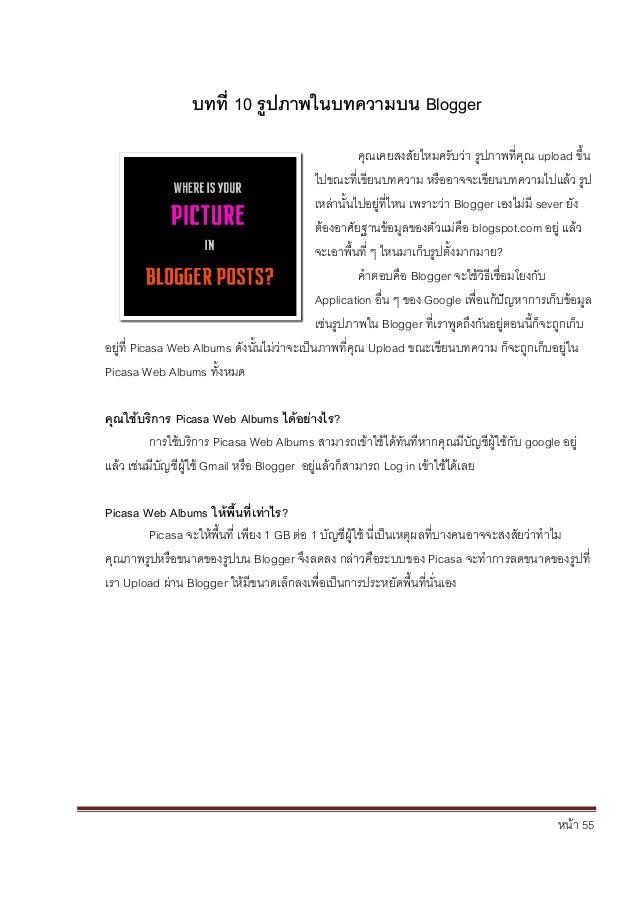 หน้า 55 บทที่ 10 รูปภาพในบทความบน Blogger คุณเคยสงสัยไหมครับว่า รูปภาพที่คุณ upload ขึ้น ไปขณะที่เขียนบทความ หรืออาจจะเขีย...