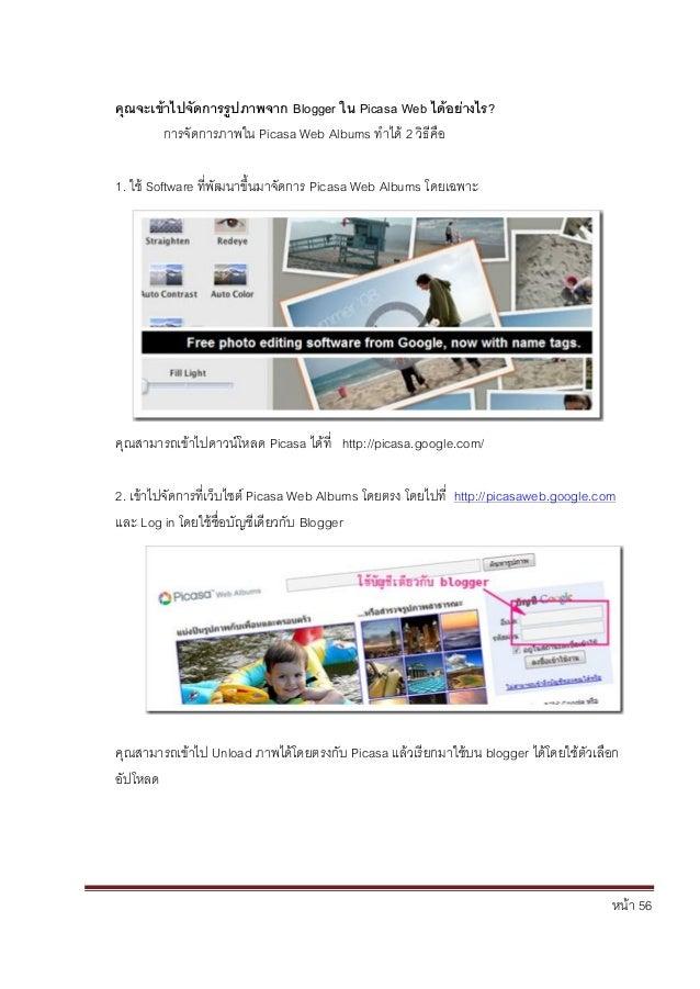 หน้า 56 คุณจะเข้าไปจัดการรูปภาพจาก Blogger ใน Picasa Web ได้อย่างไร? การจัดการภาพใน Picasa Web Albums ทาได้ 2 วิธีคือ 1. ใ...