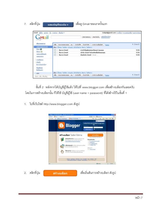หน้า 7 7. คลิกที่ปุ่ม เพื่อดู Gmail ของเราครั้งแรก ขั้นที่ 2 หลังจากได้บัญชีผู้ใช้แล้ว ให้ไปที่ www.blogger.com เพื่อสร้าง...