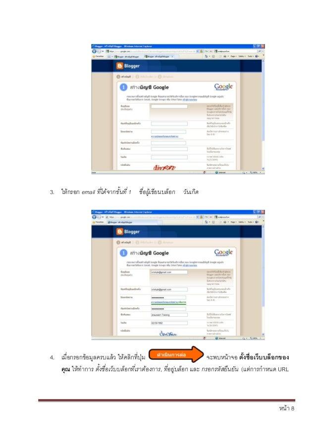 หน้า 8 3. ให้กรอก email ที่ได้จากขั้นที่ 1 ชื่อผู้เขียนบล็อก วันเกิด 4. เมื่อกรอกข้อมูลครบแล้ว ให้คลิกที่ปุ่ม จะพบหน้าจอ ต...