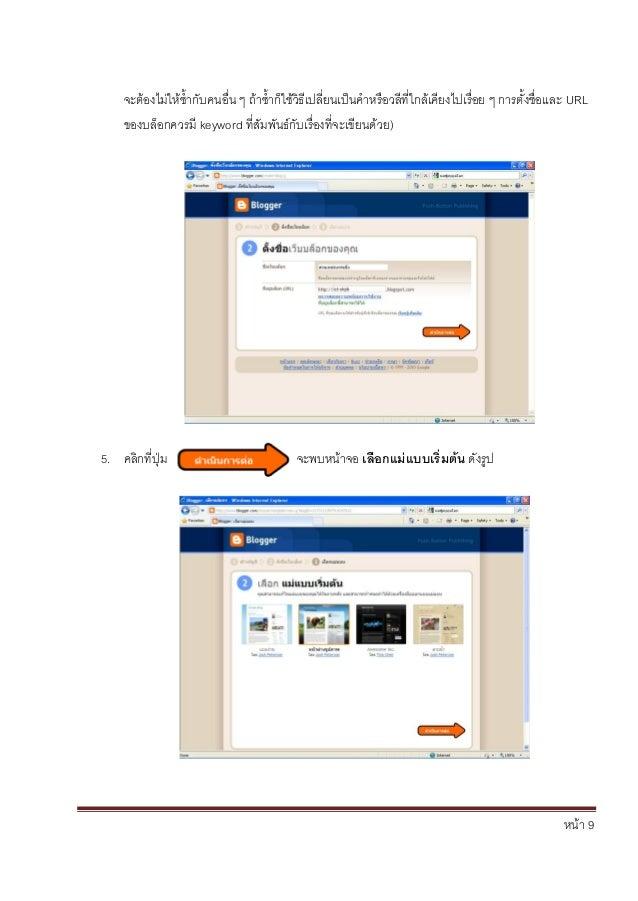 หน้า 9 จะต้องไม่ให้ซ้ากับคนอื่น ๆ ถ้าซ้าก็ใช้วิธีเปลี่ยนเป็นคาหรือวลีที่ใกล้เคียงไปเรื่อย ๆ การตั้งชื่อและ URL ของบล็อกควร...