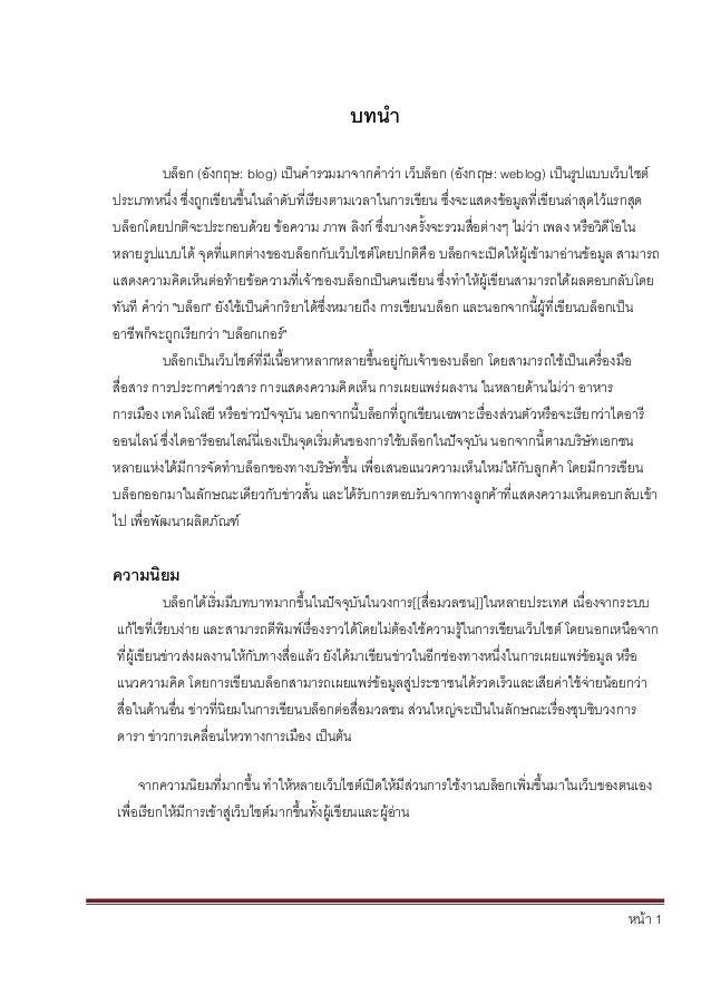 หน้า 1 บทนา บล็อก (อังกฤษ: blog) เป็นคารวมมาจากคาว่า เว็บล็อก (อังกฤษ: weblog) เป็นรูปแบบเว็บไซต์ ประเภทหนึ่ง ซึ่งถูกเขียน...