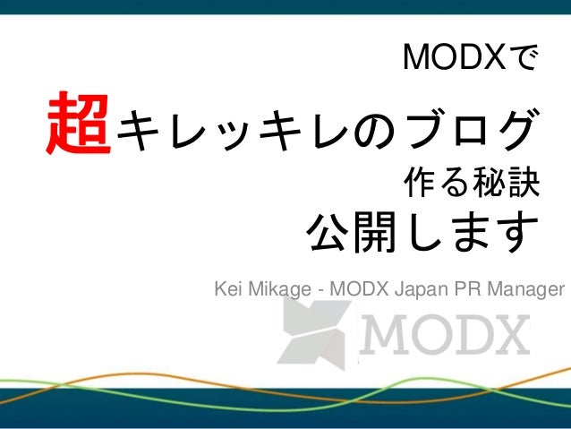 MODXで  超キレッキレのブログ  作る秘訣  公開します  Kei Mikage - MODX Japan PR Manager