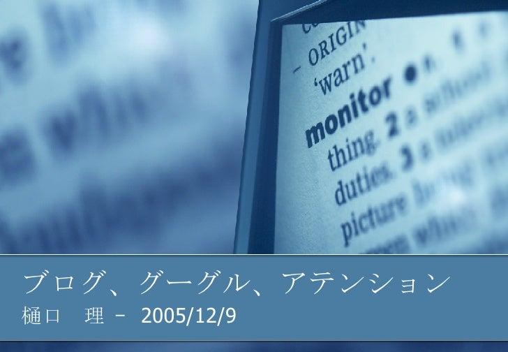 ブログ、グーグル、アテンション 樋口 理 – 2005/12/9