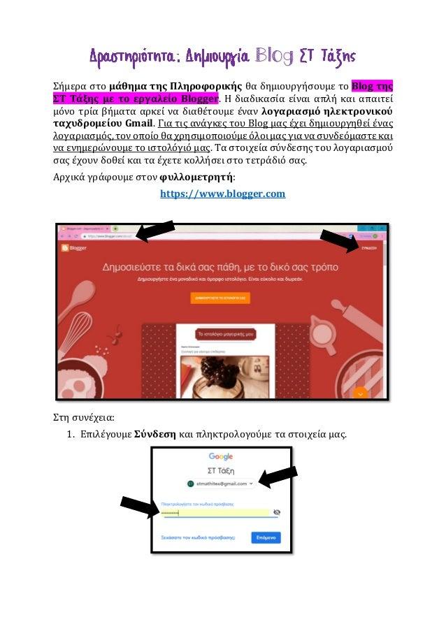 Blog Σήμερα στο μάθημα της Πληροφορικής θα δημιουργήσουμε το Blog της ΣΤ Τάξης με το εργαλείο Blogger. Η διαδικασία είναι ...