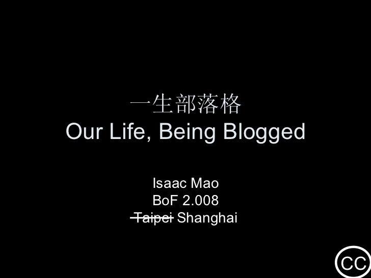 一生部落格 Our Life, Being Blogged Isaac Mao BoF 2.008 Taipei Shanghai