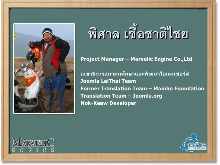 พศาล เชอชาตไชย Project Manager – Marvelic Engine Co.,Ltd                  # เลขาธการสมาคมศกษาและพ(ฒนาโอเพ-นซอร/ส Joomla La...