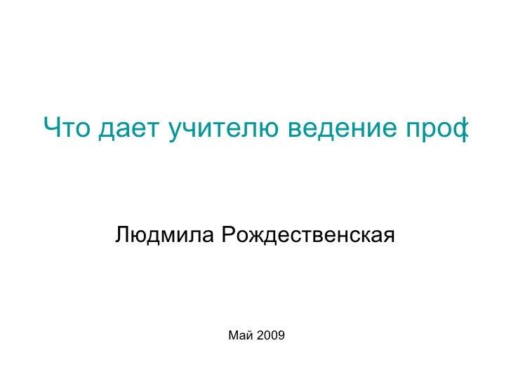 Что дает учителю ведение профессионального блога? Людмила Рождественская Май 2009